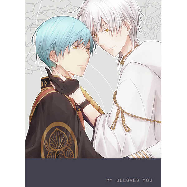 MY BELOVED YOU [Nowhere to hide(つばめ)] 刀剣乱舞