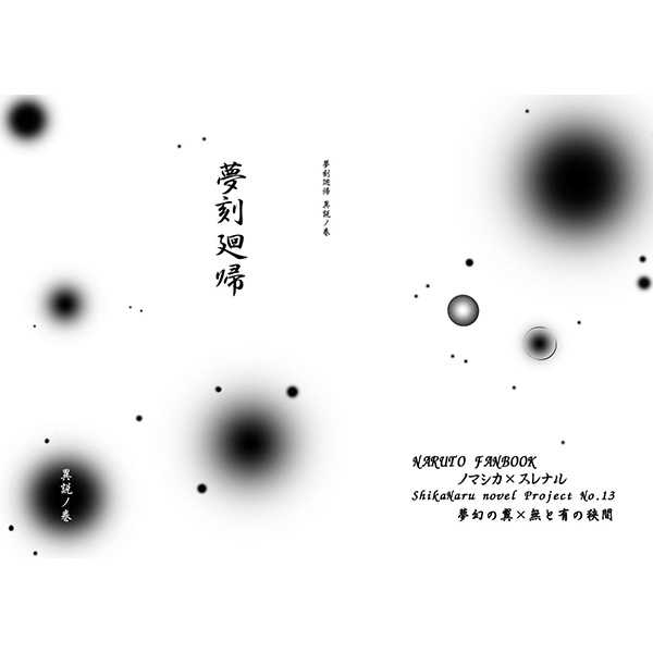 夢刻廻帰 異説ノ巻 [夢幻の翼(夢星 藤姫)] NARUTO