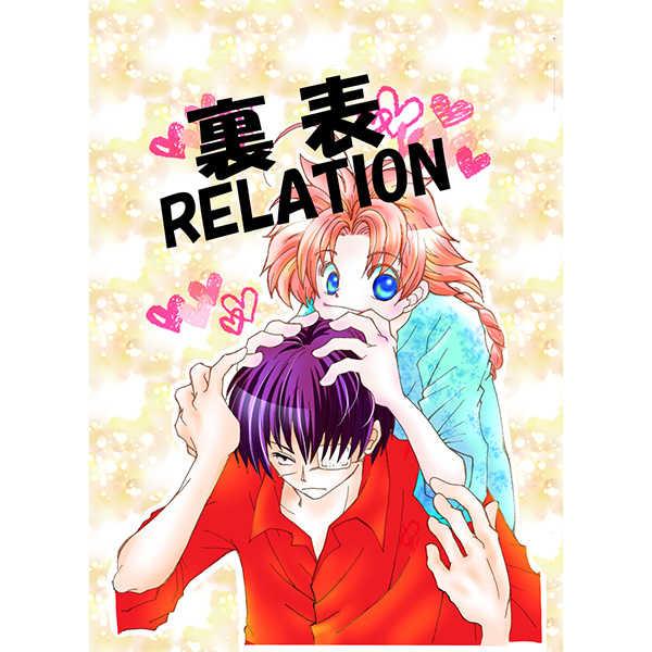 裏表RELATION [闇色満月(まみほ)] 銀魂