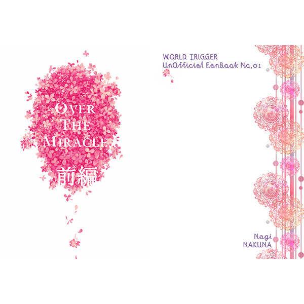 OVER THE MIRACLE 前編 [泣くな(ナギ)] ワールドトリガー