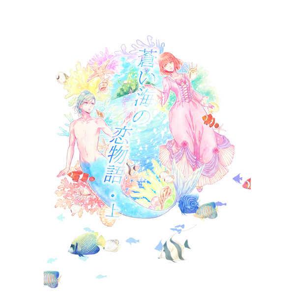 蒼い海の恋物語・上 [Krone(彩海なあお)] うたの☆プリンスさまっ♪