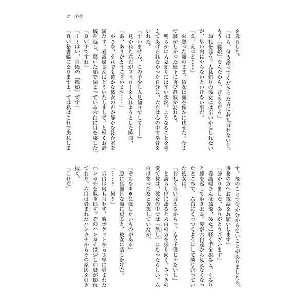 [C88新刊セット]Kitchen Operation Report III Fiamma e Azzurro