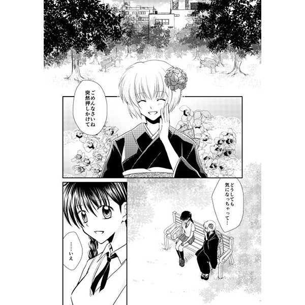 片恋メランコリック