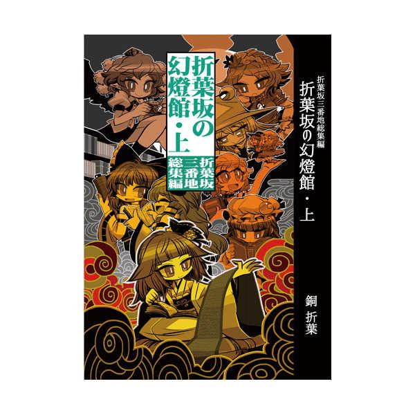 折葉坂の幻燈館・上 [折葉坂三番地(銅折葉)] 東方Project