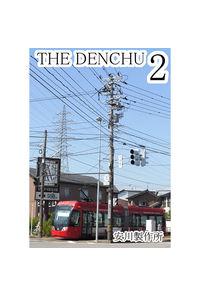 THE DENCHU 2