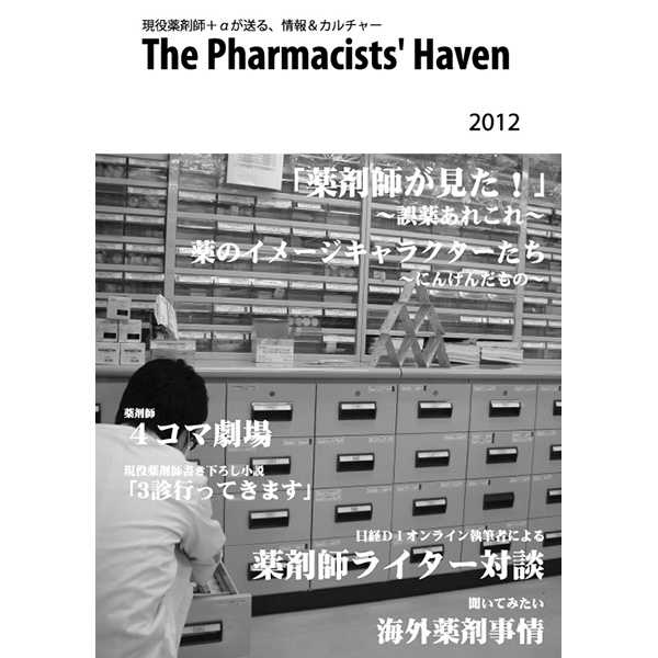 The Pharmacists' Haven 2012
