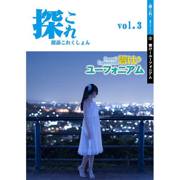 探訪これくしょん -探これ- vol.3 響け!ユーフォニアム
