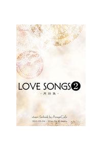LOVESONGS2