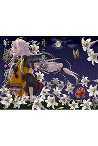 月に叢雲華に蝶~百合