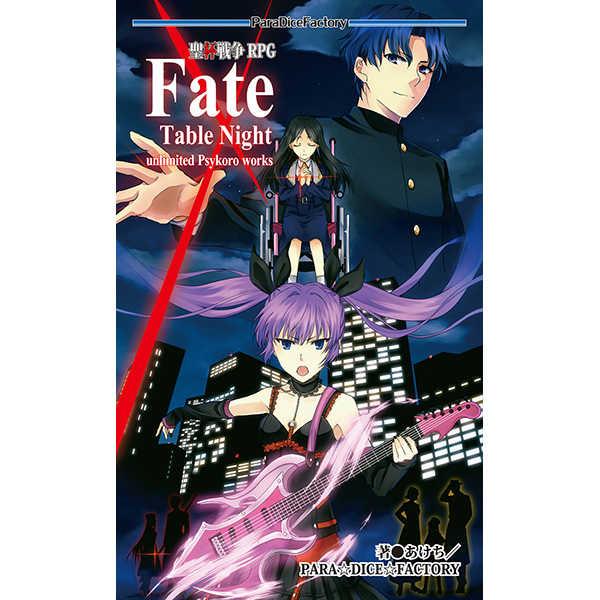 聖杯戦争RPG Fate Table Night