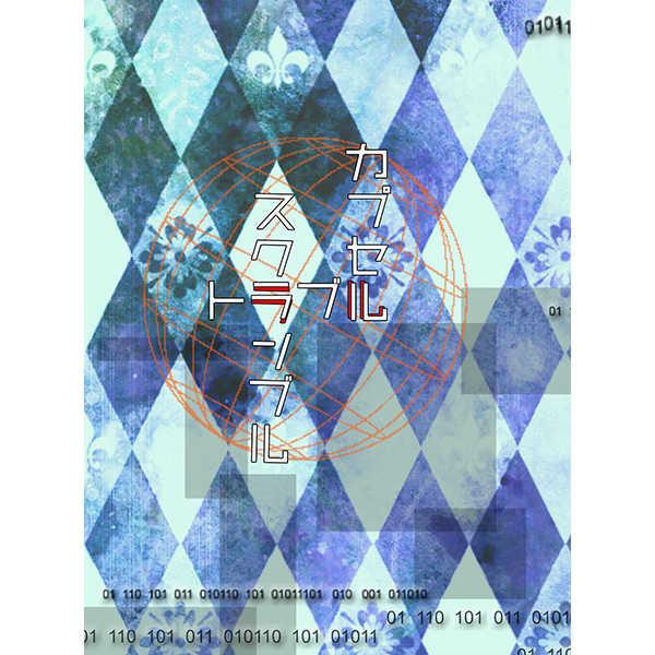 カプセルトラブルスクランブル [空中庭園(七瀬りおん)] Fate