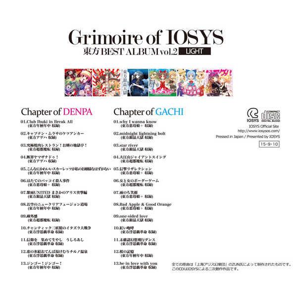 Grimoire of IOSYS - 東方BEST ALBUM vol.2 - LIGHT
