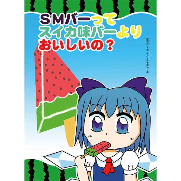 SMバーってスイカ味バーよりおいしいの? [かえでちゃんねっと(春日かえで)] 東方Project