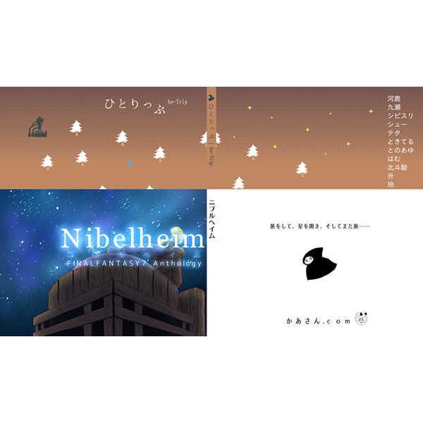 ファイナルファンタジー7アンソロジーひとりっぷニブルヘイム [かあさん.com(はむ)] ファイナルファンタジー