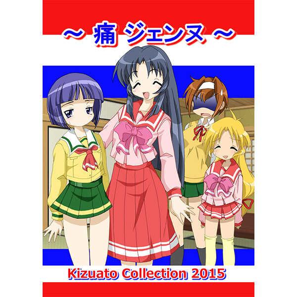 Kizuato Collection 2015 [糟日部☆ぱんつハンター(いまでん)] 痕