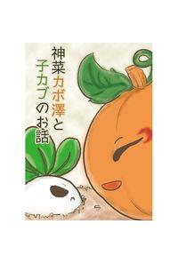 神菜カボ澤と子カブの話