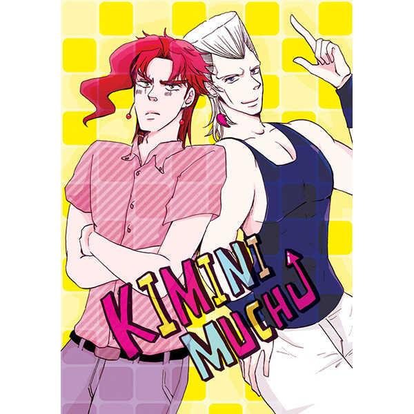 KIMINIMUCHU [のんただ!(多田野タカコ)] ジョジョの奇妙な冒険