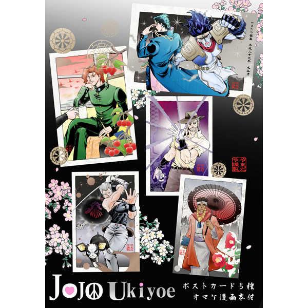 JOJO浮世絵ポストカード [やまだや(やまだえむ)] ジョジョの奇妙な冒険