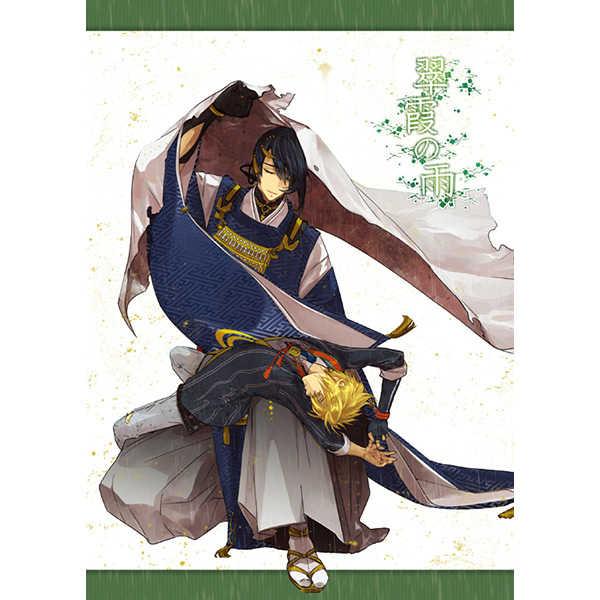 翠霞の雨【再版】 [眠れない夜空(藤井咲)] 刀剣乱舞