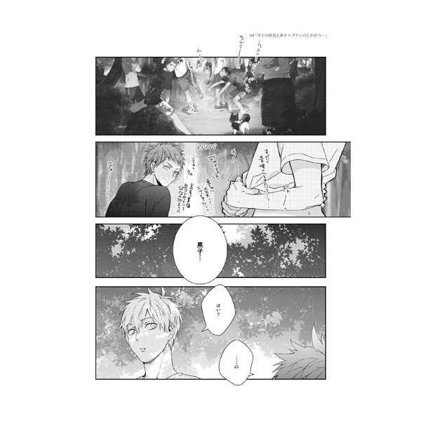 男子高校生の合宿8~合宿のすきま~