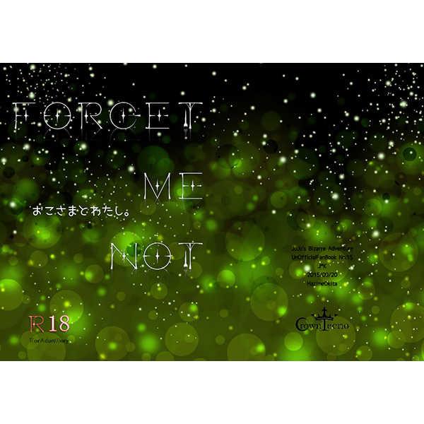 Forget-me-not-おこさまとわたし。- [CrownTecno(沖田朝)] ジョジョの奇妙な冒険