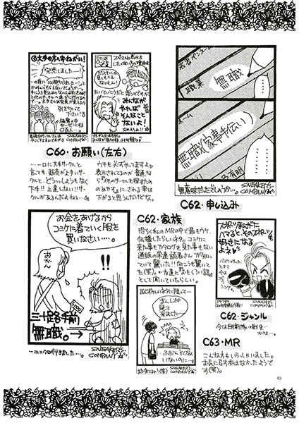 まんがレポ~トの本(第4版)