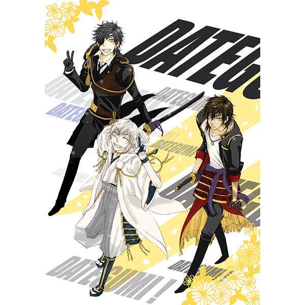 DATEGUMI! 弐 [コランダム(SHO)] 刀剣乱舞