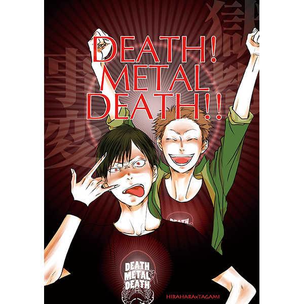 DEATH METAL DEATH [アステカ大王(シオウナオト)] 獄都事変