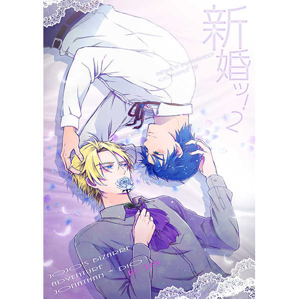 新婚ッ!2 [TINGA(故知)] ジョジョの奇妙な冒険