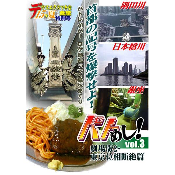 パトめし!vol.3 [ガキ帝国(刈部山本)] 旅行・ルポ作品