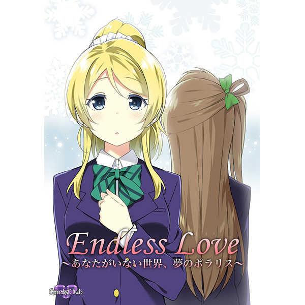 Endless Love~あなたがいない世界、夢のポラリス~ [Candy Club(スカイ)] ラブライブ!