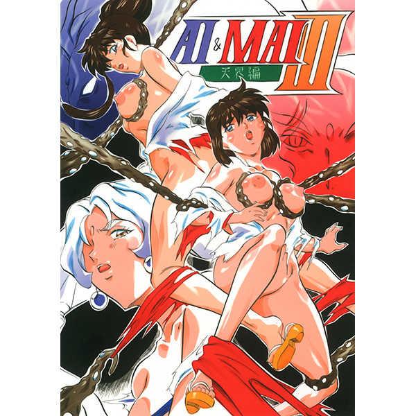 AI&MAI III