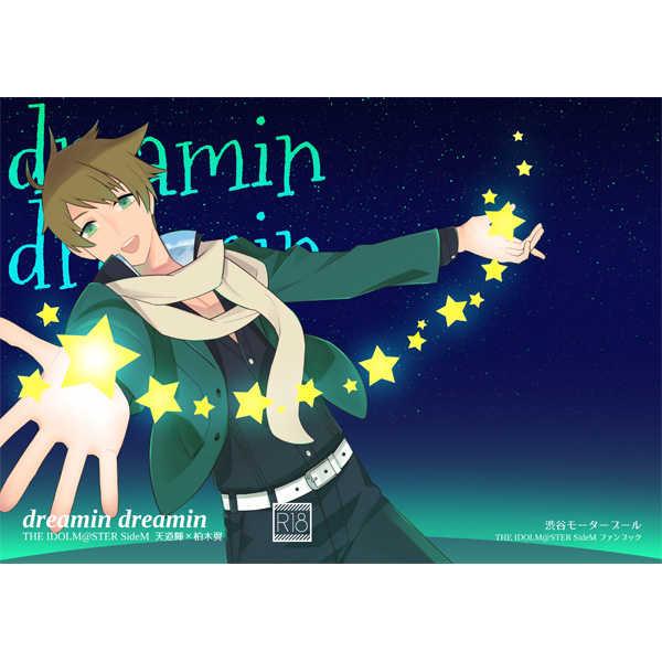 dreamin dreamin [渋谷モータープール(しぶや)] アイドルマスター SideM