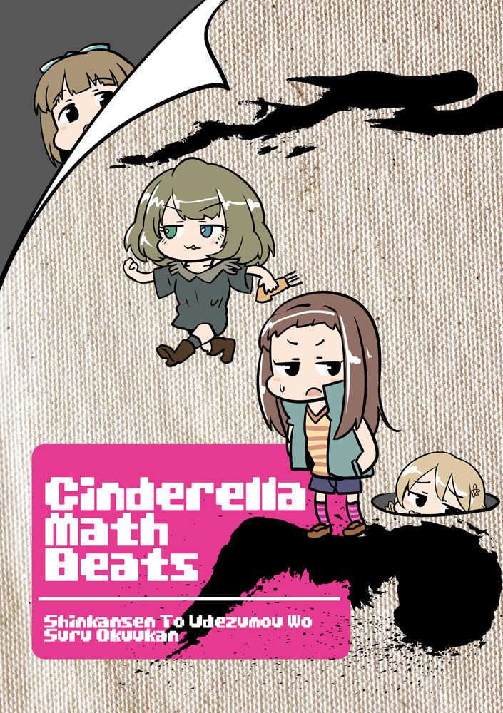 Cinderella Math Beats [新幹線と腕相撲をするお空間(新幹線と腕相撲をするおじいさん)] THE IDOLM@STER CINDERELLA GIRLS