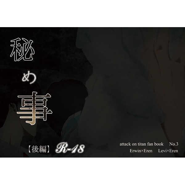 秘め事【後編】(再版) [青バレイショ(やまのべ)] 進撃の巨人