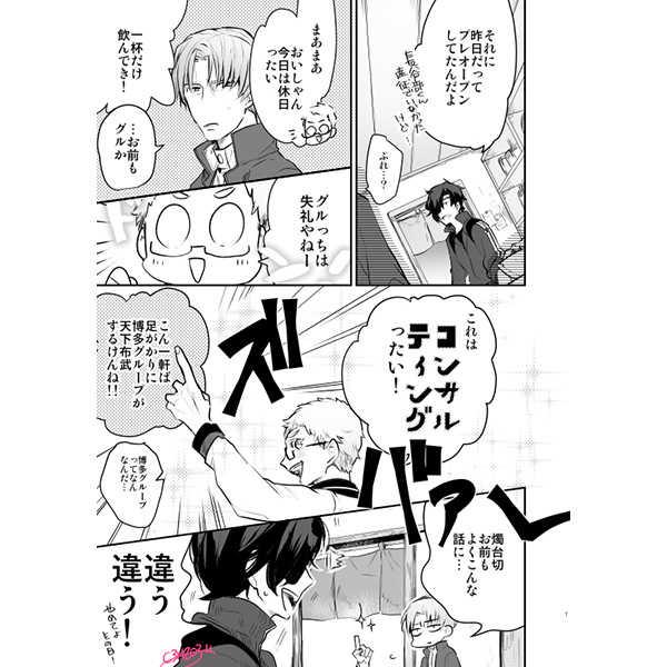 呑処・第六天魔王