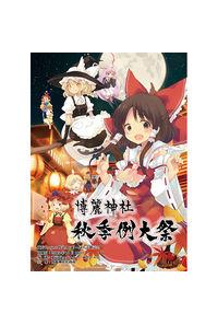 第二回博麗神社秋季例大祭目録