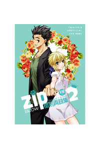 zip槍剣再録集2