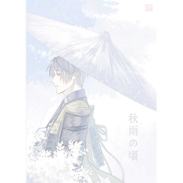 秋雨の頃 [@13(たこた)] 刀剣乱舞
