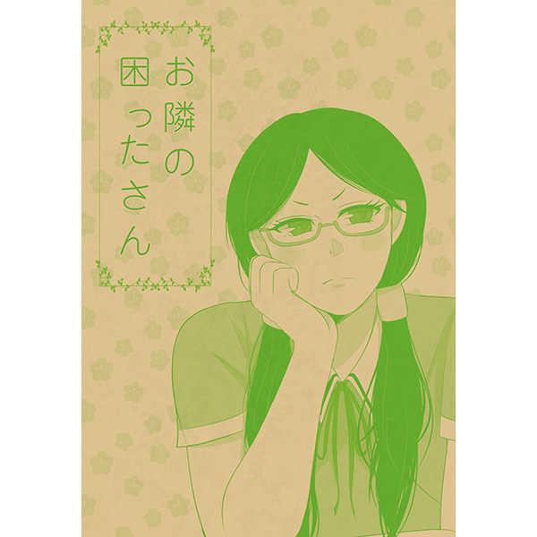お隣の困ったさん [OGRE4(shiki)] 弱虫ペダル