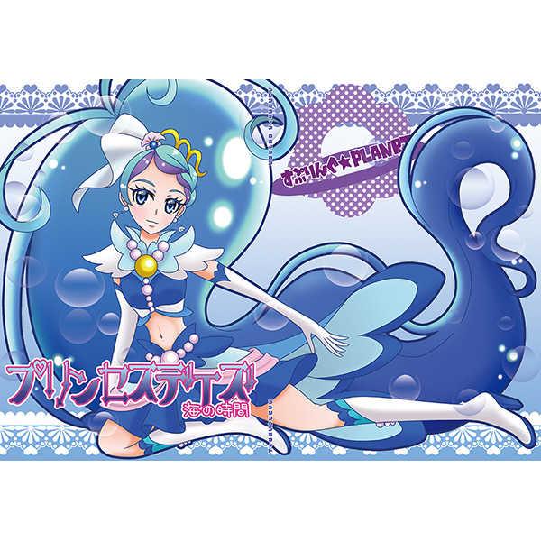 プリンセスディズ 海の時間 [すぷりんぐ★PLANET(すぷな)] プリキュア