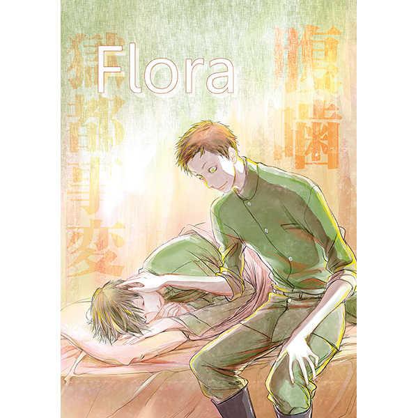Flora [アステカ大王(シオウナオト)] 獄都事変
