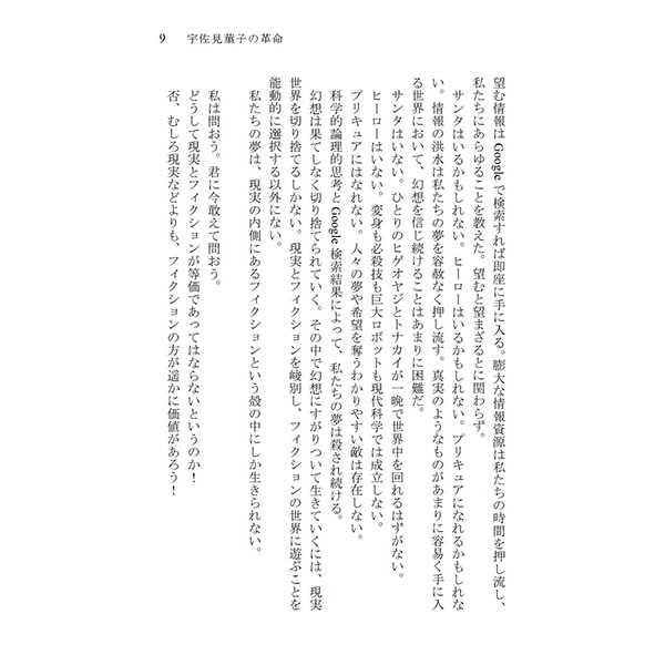 宇佐見菫子の革命 こちら秘封探偵事務所外伝
