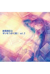 秋葉原区立すいそうがく団!vol.2