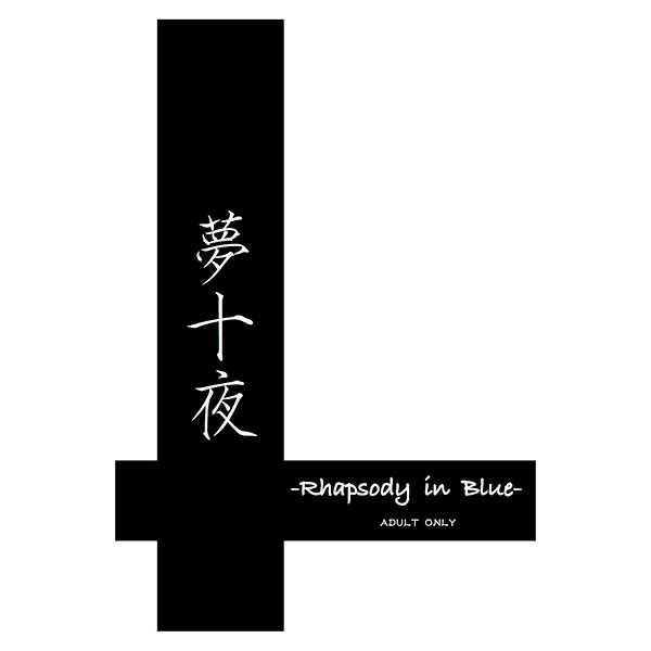 夢十夜 [青砥屋(雨野とりせ)] ガンダム
