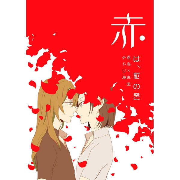 赤は、花の色 [チドリ屋(ちどり)] 弱虫ペダル