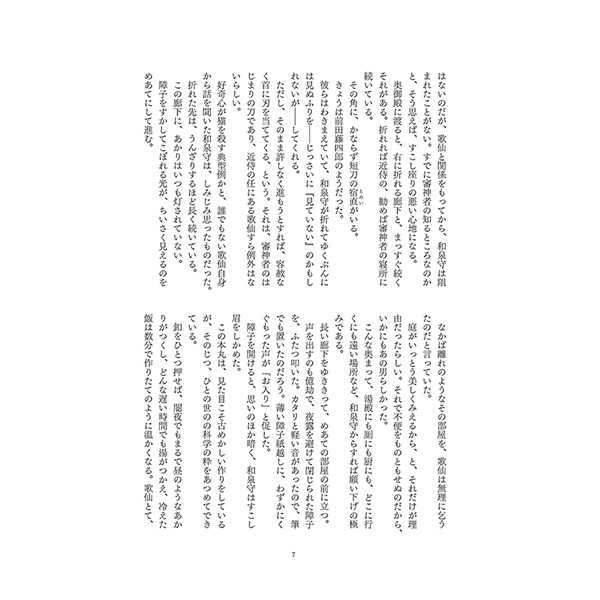 自己言及のパラドックス [死屍拾者無(籐理)] 刀剣乱舞 - 同人誌の ...