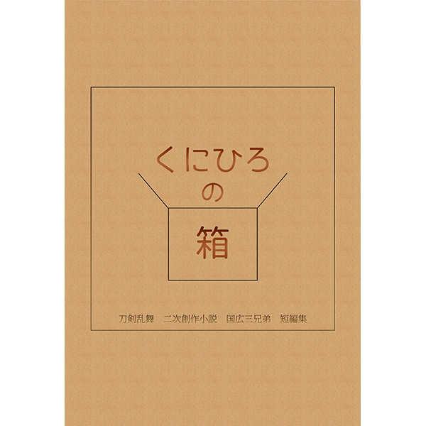くにひろの箱 [ぼんのうみ(かむ)] 刀剣乱舞