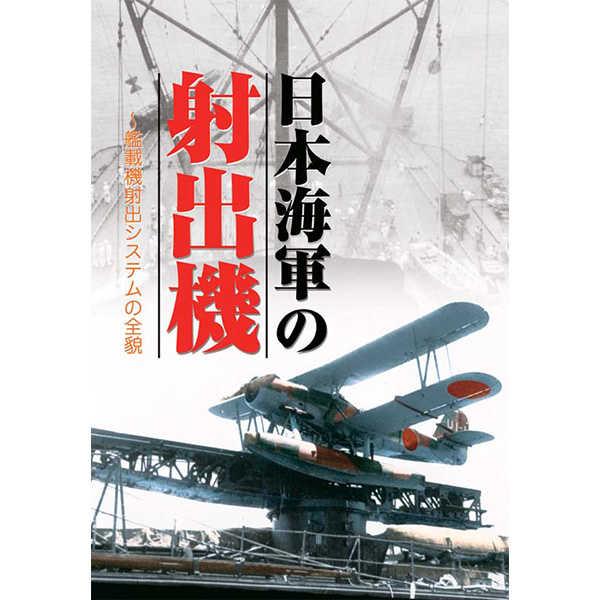 日本海軍の射出機 [烈風改(KAZ)] ミリタリー