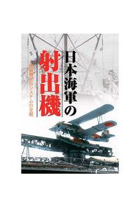 日本海軍の射出機